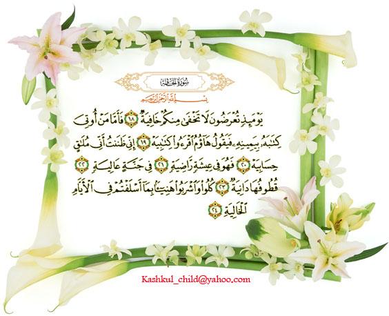 quran-haqeh-18-24